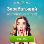 Lee más sobre el artículo Ganar Rublos con Teaserfast desde tu PC viendo anuncios